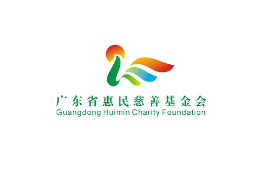 惠民慈善基金会
