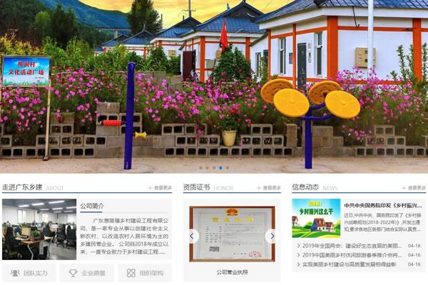 广东乡村建设